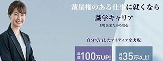shikigaku-career