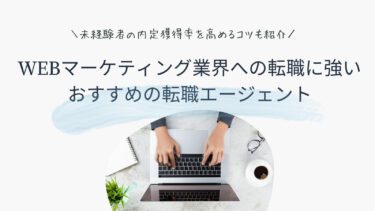 Webマーケティング業界への転職