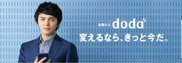 【保存版】dodaエージェントの評判は?口コミ・メリット・デメリットを徹底調査!