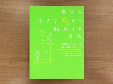 『自分の小さな「箱」から脱出する方法』の要約~ビジネスマンの人生を変える一冊~
